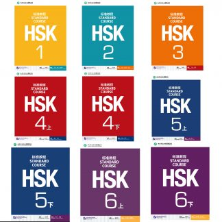 Buku Teks & Buku Latihan HSK