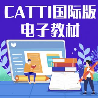 CATTI e-Materials