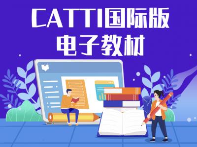 0. CATTI国际版电子教材